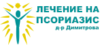 Лечение на псориазис – д-р Иванка Димитрова